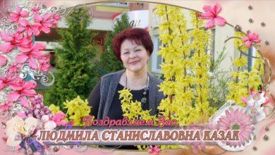 Photo of С 50-летием вас, Людмила Станиславовна Казак!