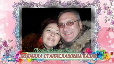 Photo of С юбилеем вас, Людмила Станиславовна Казак!