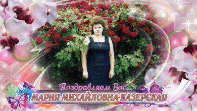 Photo of С юбилеем вас, Мария Михайловна Казерская!