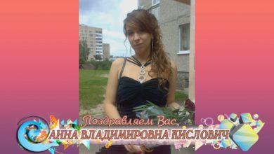 Photo of С юбилеем вас, Анна Владимировна Кислович!