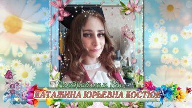 Photo of С днем рождения вас, Катажина Юрьевна Костюк!