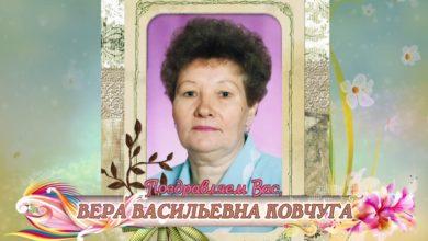 Photo of С юбилеем вас, Вера Васильевна Ковчуга!