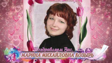 Photo of С юбилеем вас, Марина Михайловна Козырь!