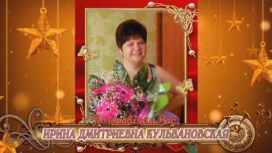 Photo of С 60-летием вас, Ирина Дмитриевна Кульвановская!