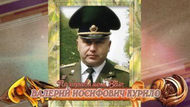 Photo of С юбилеем вас, Валерий Иосифович Курило!