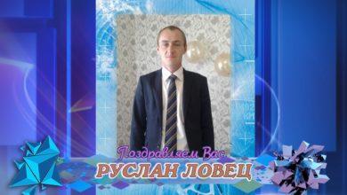 Photo of С днем рождения вас, Руслан Ловец!