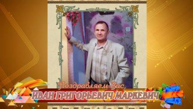 Photo of С юбилеем вас, Иван Григорьевич Маркевич!