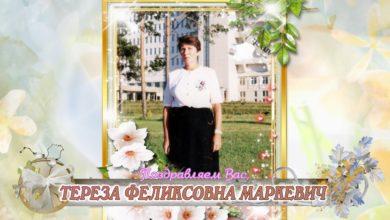 Photo of С 75-летием вас. Тереза Феликсовна Маркевич!