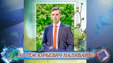 Photo of С 18-летием вас, Артём Юрьевич Наливайко!