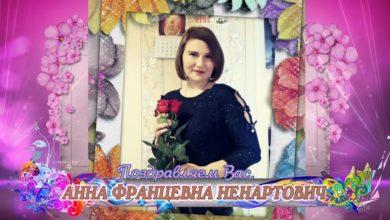 Photo of С 25-летием вас, Анна Францевна Ненартович!