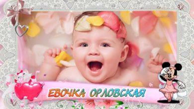 Photo of С днем рождения вас, Евочка Орловская!