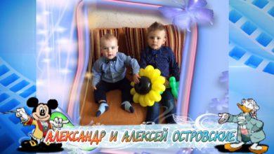 Photo of С днем рождения вас, Александр и Алексей Островские!