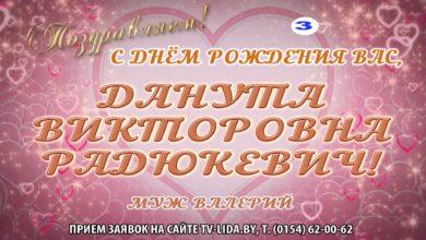 Photo of С днем рождения вас, Данута Викторовна Радюкевич!
