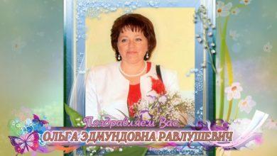 Photo of С юбилеем вас, Ольга Эдмундовна Равлушевич!