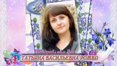 Photo of С 30-летием вас, Татьяна Васильевна Рожко!