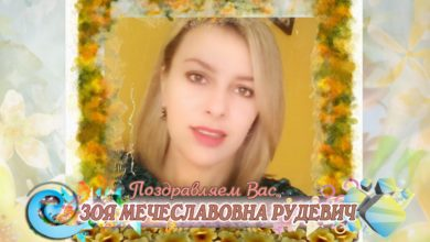 Photo of С юбилеем вас, Зоя Мечиславовна Рудевич!