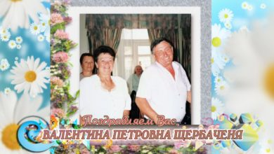 Photo of С юбилеем вас, Валентина Петровна Щербаченя!