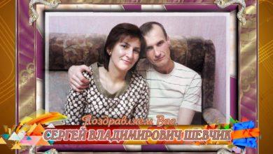 Photo of С 50-летием вас, Сергей Владимирович Шевчик!