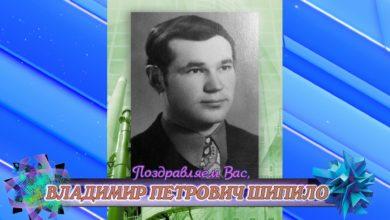 Photo of С днем рождения вас, Владимир Петрович Шипило!