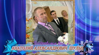 Photo of С днем рождения вас, Анатолий Александрович Шульц!