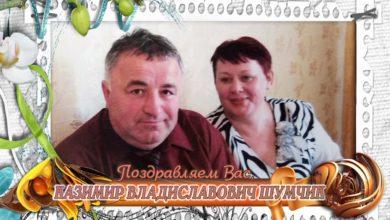 Photo of С 60-летием вас, Казимир Владиславович Шумчик!