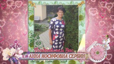 Photo of С юбилеем вас, Анна Иосифовна Сербин!