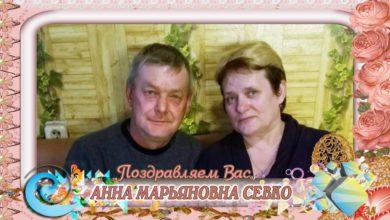Photo of С 50-летием вас, Анна Марьяновна Севко!