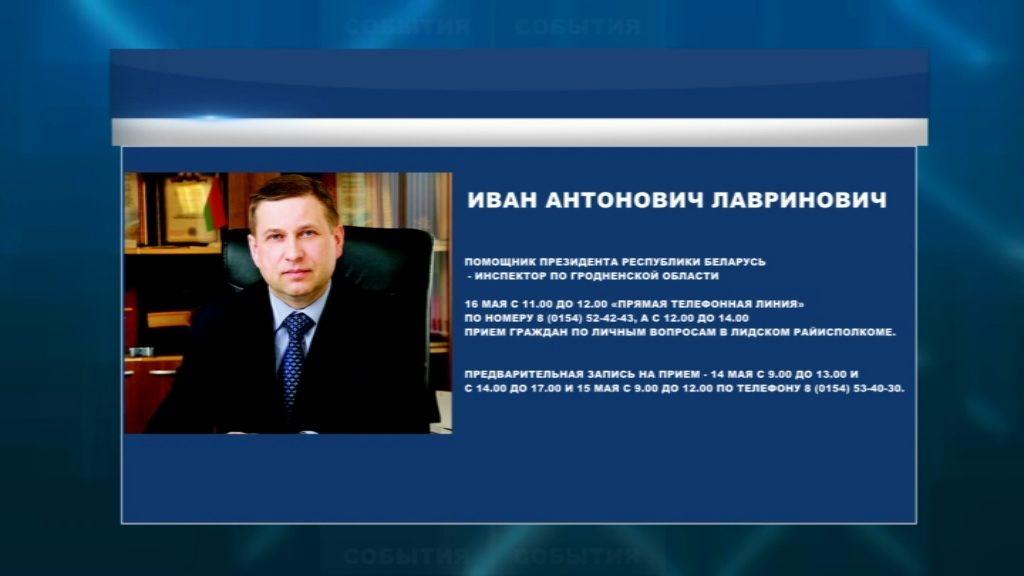 В четверг, 16-го мая, с 11 до 12 часов «прямую телефонную линию» в Лиде проведет Иван Лавринович
