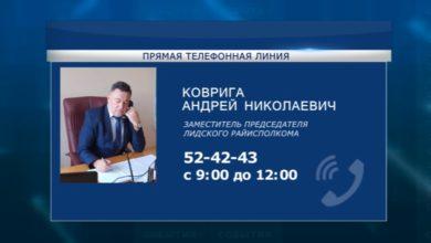 Photo of В Лиде «прямую телефонную линию» проведет Андрей Коврига