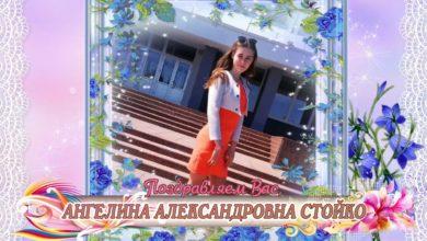Photo of С днем рождения вас, Ангелина Александровна Стойко!