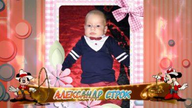 Photo of С первым днем рождения вас, Александр Строк!