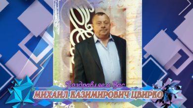 Photo of С 60-летием вас, Михаил Казимировна Цвирко!