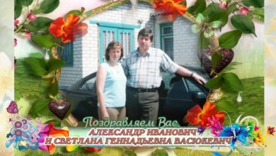 Photo of С жемчужной свадьбой вас, Александр и Светлана Васюкевичи!