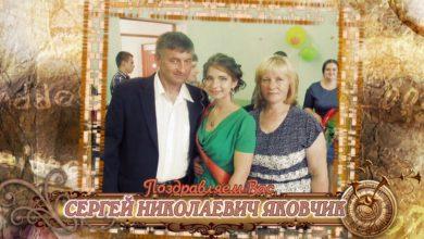 Photo of С 50-летеим вас, Сергей Николаевич Яковчик!