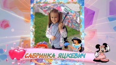 Photo of С 10-летием вас, Сабринка Яцкевич!