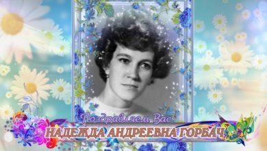 Photo of С 70-летием вас, Надежда Андреевна Горбач!