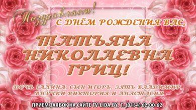 Photo of С днем рождения вас, Татьяна Николаевна Гриц!