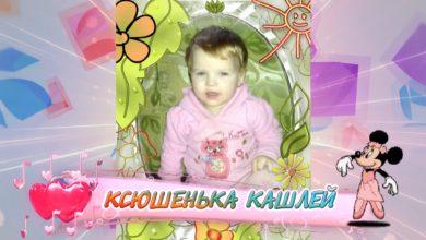 Photo of С 2-летием вас, Ксюшенька Кашлей!
