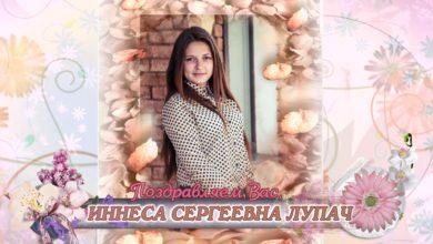 Photo of С днем рождения вас, Иннеса Сергеевна Лупач!