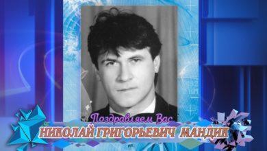 Photo of С 50-летием вас, Николай Григорьевич Мандик!