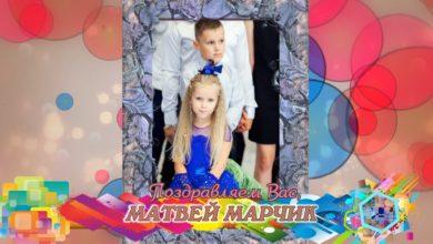 Photo of С днем рождения вас, Матвей Марчик!