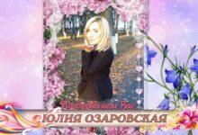 Photo of С юбилеем вас, Юлия Озаровская!