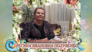 Photo of С 75-летием вас, Регина Ивановна Полубенко!