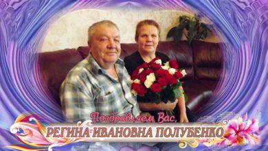 Photo of С юбилеем вас, Регина Ивановна Полубенко!