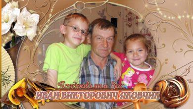 Photo of С 60-летием вас, Иван Викторович Яковчик!