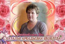 Photo of С 45-летием вас, Наталья Аркадьевна Яковлева!