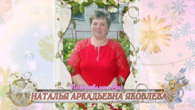 Photo of С юбилеем вас, Наталья Аркадьевна Яковлева!