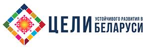 Цели устойчивого развития Беларуси