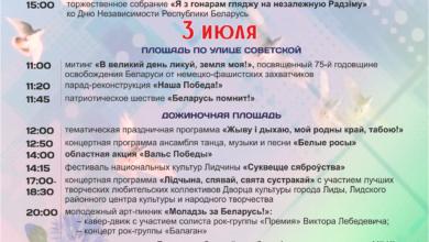 Photo of Программа по проведению праздничных мероприятий, посвященных Дню Независимости Республики Беларусь