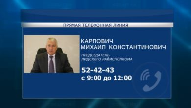 Photo of 8-го июня «прямую телефонную линию» в Лиде проведет председатель райисполкома Михаил Карпович